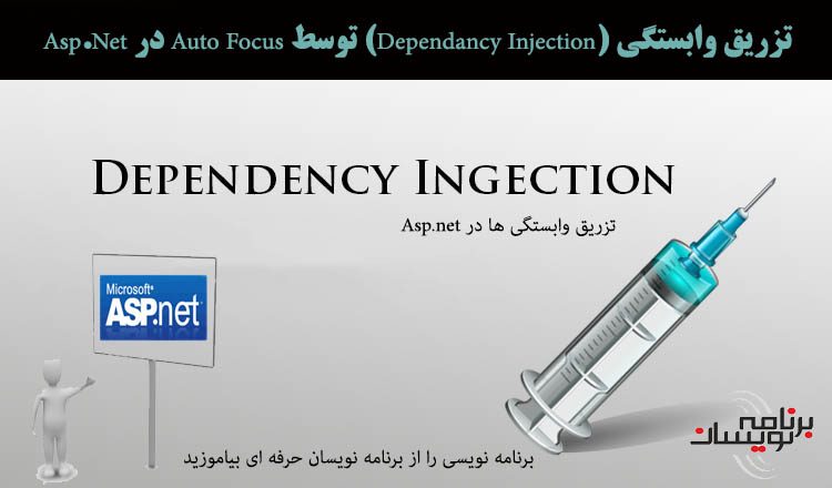 تزریق وابستگی (Dependency injection) توسط AutoFac در ASP.Net