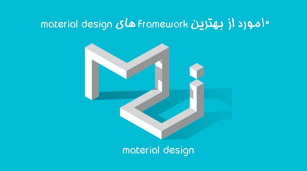 10مورد از بهترین Framework های material design