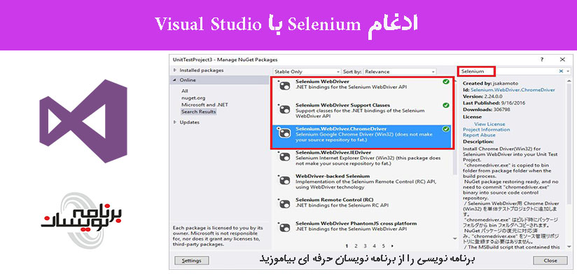 ادغام Selenium با Visual Studio