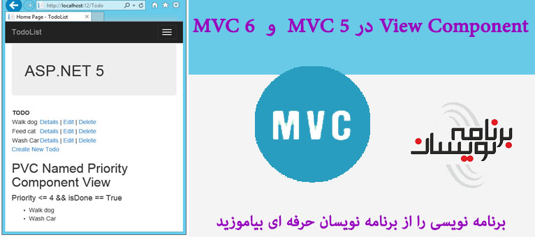 ViewComponents در ASP.net 5 و ASP.net MVC 6