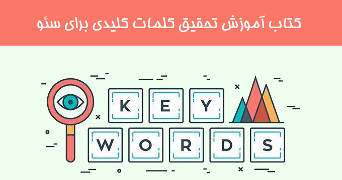 کتاب آموزش تحقیق کلمات کلیدی برای سئو