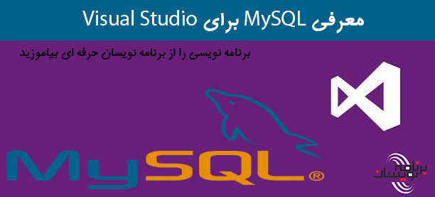 معرفی MySQL برای Visual Studio