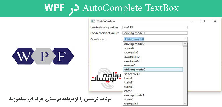 AutoComplete TextBox در WPF