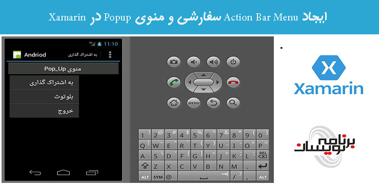 ایجاد Action Bar Menu سفارشی و منوی Popup در Xamarin