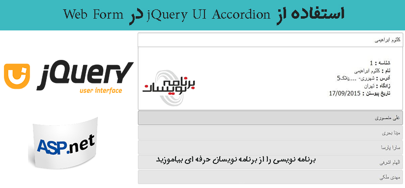 استفاده از jQuery UI Accordion در Web Form