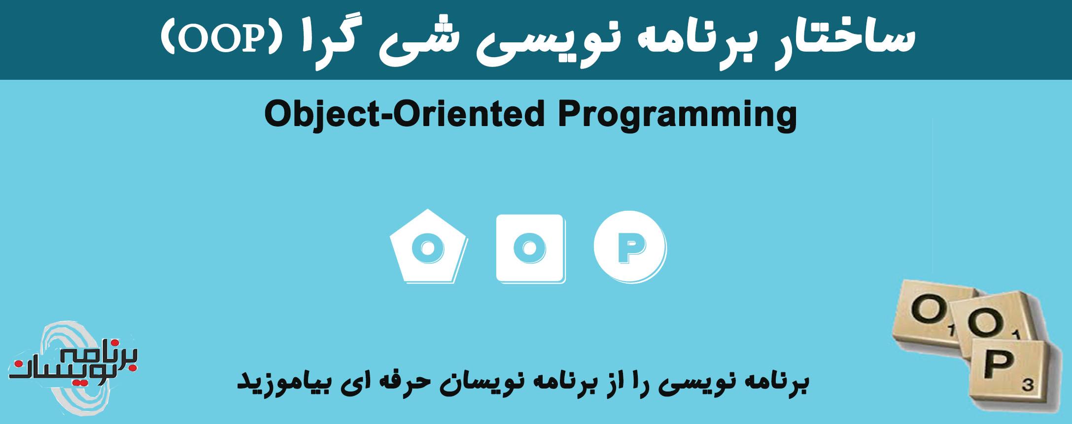 ساختار برنامه نویسی شی گرا (OOP)
