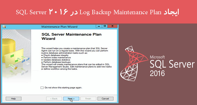 ایجاد Log Backup Maintenance Plan در SQL Server 2016