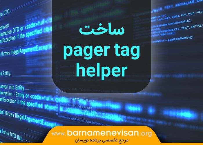 ساخت pager tag helper