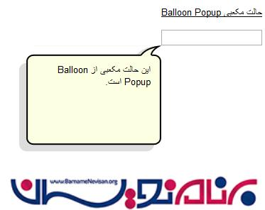 نمایش Balloon ToolTip در ASP.NET