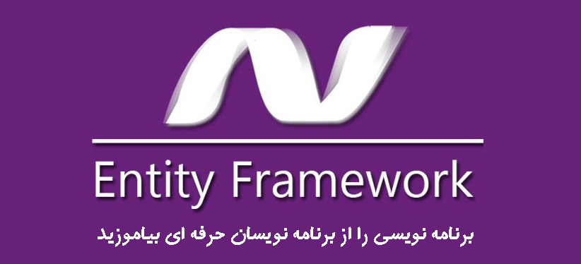 معرفی Entity Framework Core 1.1