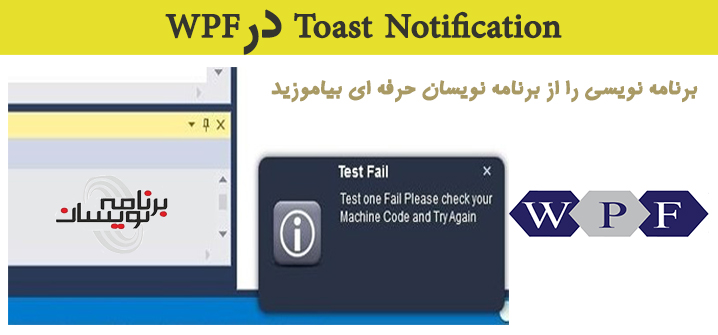 Toast Notification درWPF