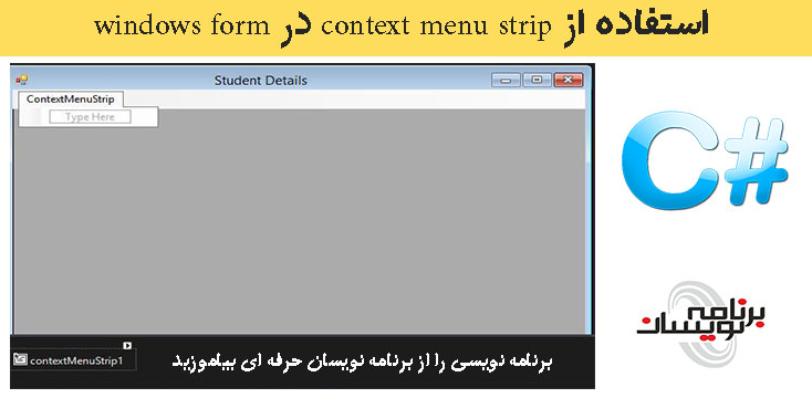استفاده از context menu strip در windows form