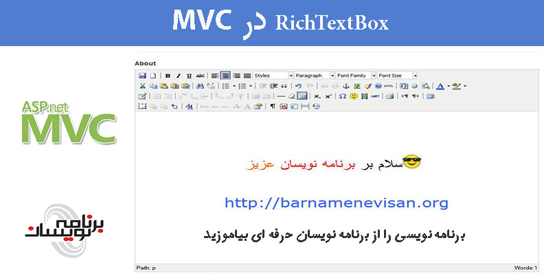 RichTextBox در MVC