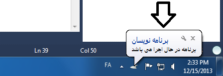 Minimize کردن فرم در System try