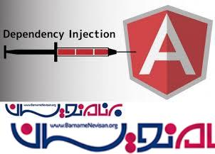 تزریق وابستگی (Dependency Injection) در#C