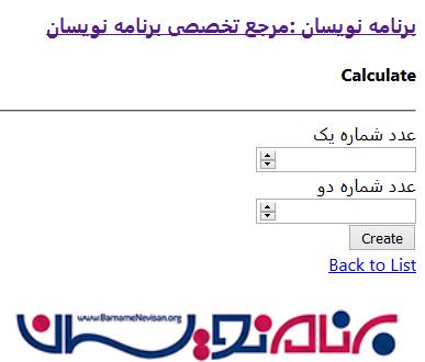 معرفی Remote Attribute در MVC