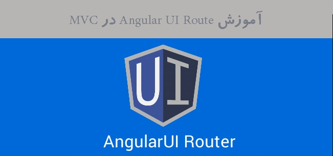 آموزش Angular UI Route در MVC