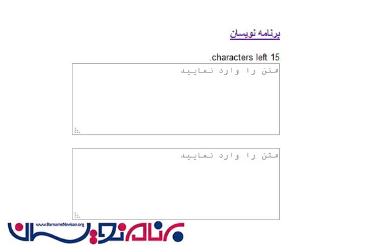 محدود کردن تعداد حروف وارد شده در کنترل TextArea توسط