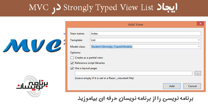 ایجاد  Strongly Typed View List در MVC