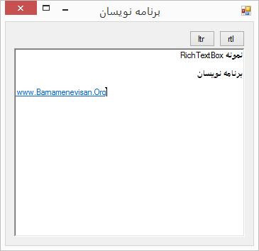 TextAlign در RichTextBox (سی شارپ)