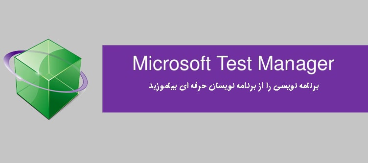 استفاده از (Microsoft Test Manager (MTM