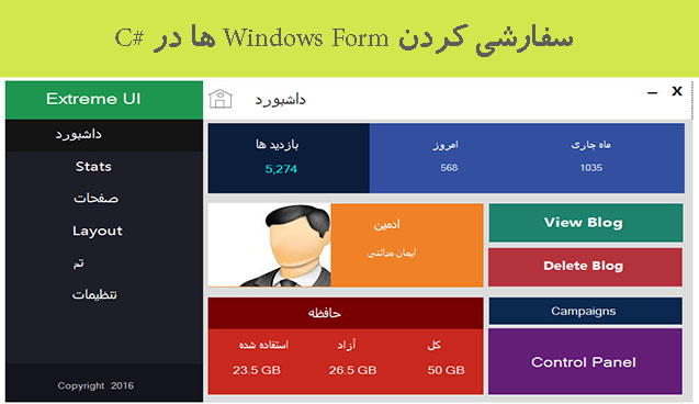 سفارشی کردن Windows Form ها در #C