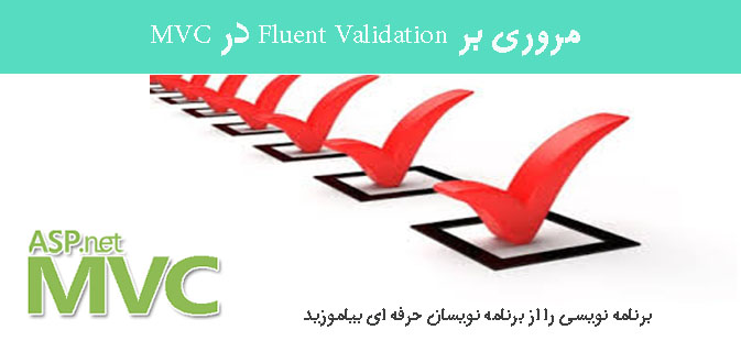 مروری بر Fluent Validation در MVC