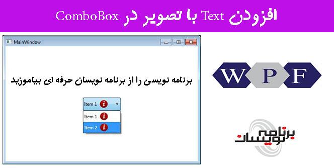 افزودن Text با تصویر در ComboBox