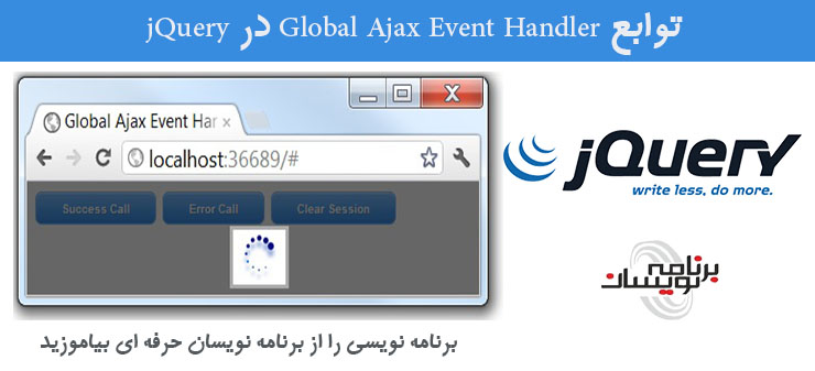 توابع Global Ajax Event Handler در jQuery