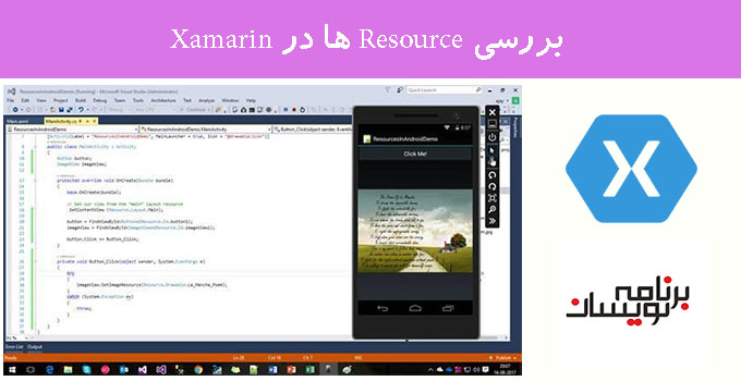 بررسی Resource ها در Xamarin