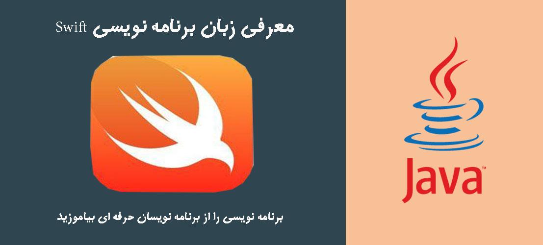 معرفی زبان برنامه نویسی Swift