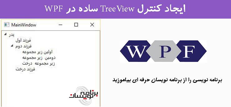 ایجاد کنترل TreeView ساده در WPF