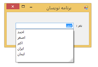 Autocomplete TextBox در سی شارپ