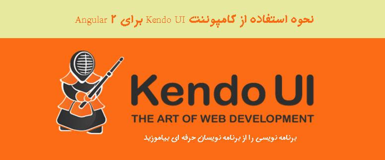 Kendo Upload Save