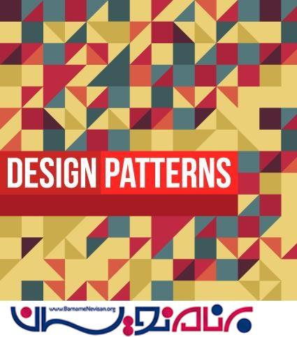 آشنایی با Decorator Design Pattern