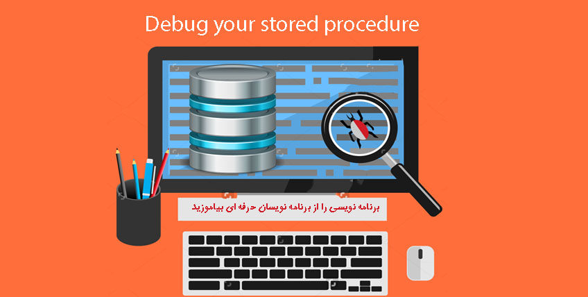 دیباگ کردن Stored Procedure