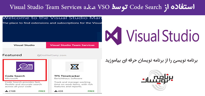 استفاده از Code Search توسط Visual Studio Team Services a.k.a VSO