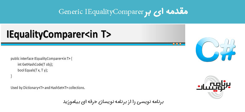 مقدمه ای برGeneric IEqualityComparer