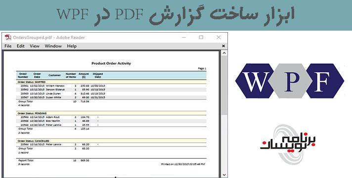 ابزار ساخت گزارش PDF در WPF