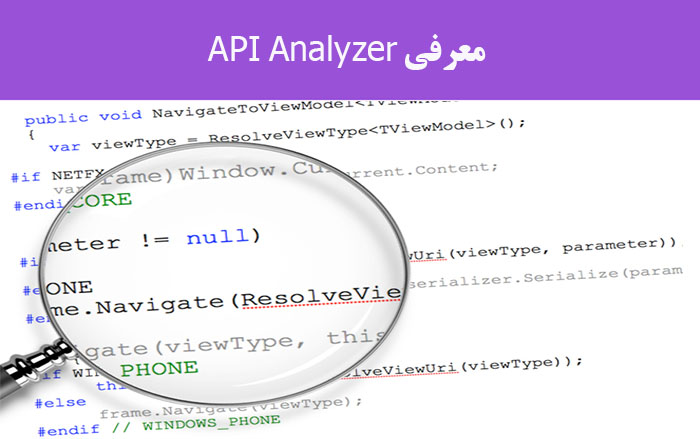 معرفی API Analyzer