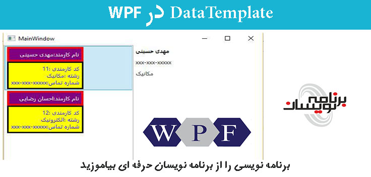 DataTemplate در WPF