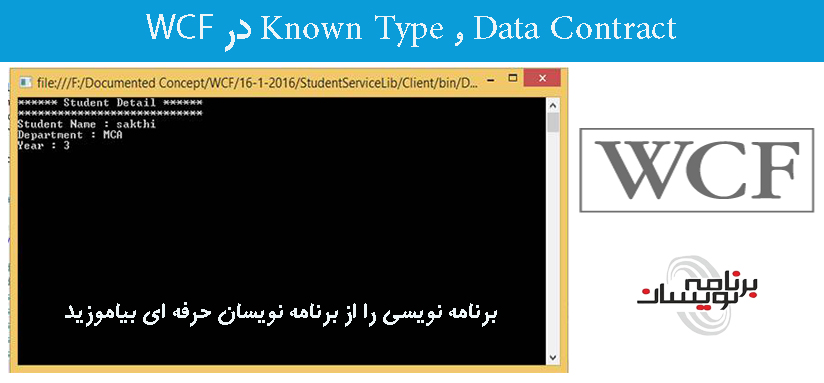 Data Contract و Known Type درWCF