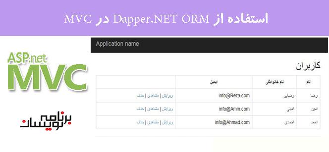 آموزش Dapper با استفاده از Repository