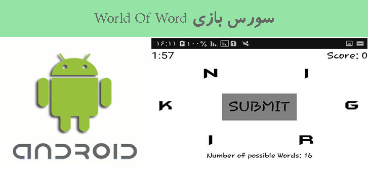 سورس بازی World Of Word