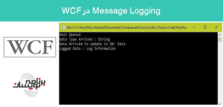 Message Logging در WCF