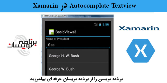 AutoComplate Text View در Xamarin