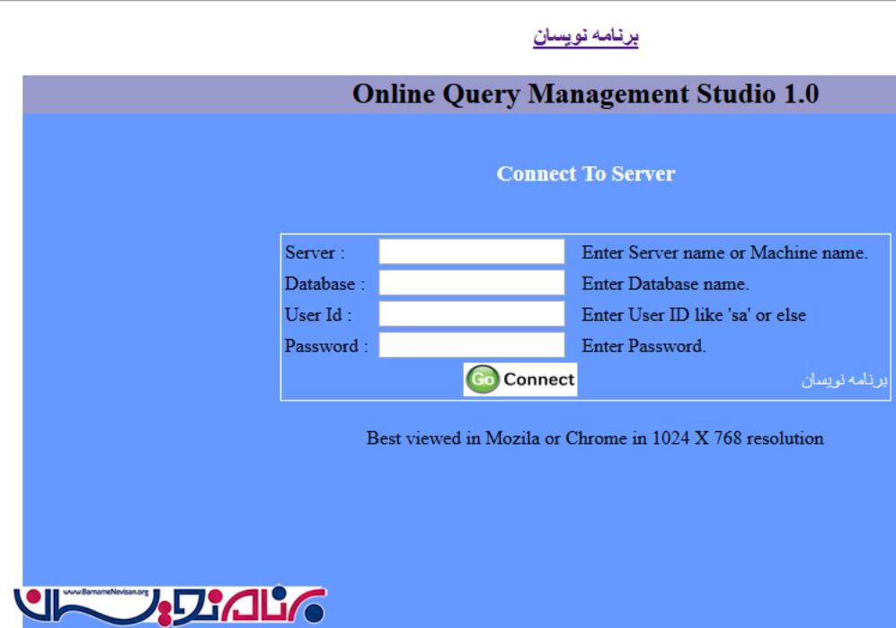 Query Management Studio در Asp.Net