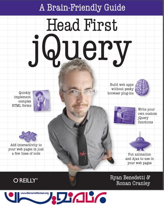 کتاب Head First JQuery