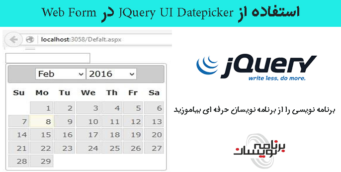 استفاده از JQuery UI Datepicker در Web Form