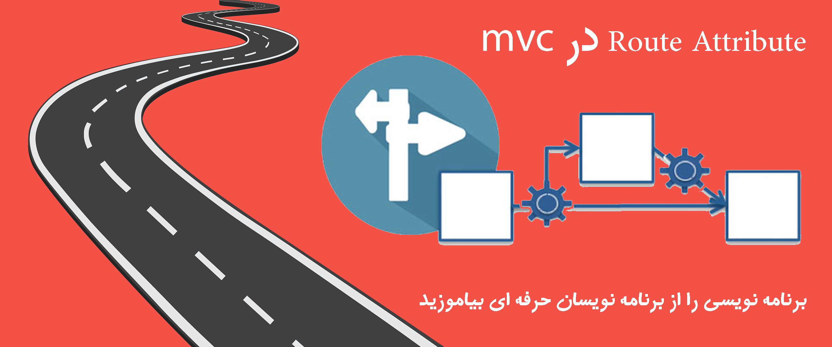 Route Attribute در  MVC